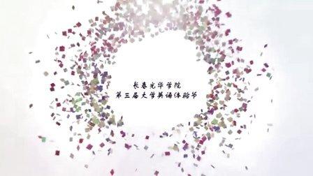 长春光华学院第三届大学英语体验节