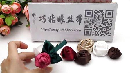 编号43【巧姑娘丝带】用针线缝玫瑰花苞,用胶棒粘花花苞DIY发夹教程