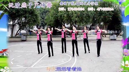 沅陵燕子广场舞《小小姑娘》(原创正、背面演示及口令分解)