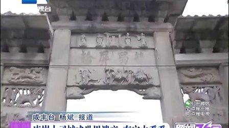 咸丰唐崖土司城成为世界遗产