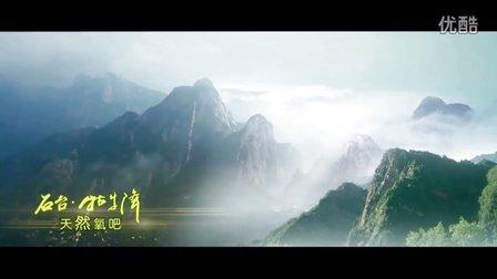 中国原生态最美山乡 安徽石台15''TVC广告