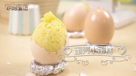 """【蛋壳小蛋糕】鸡蛋壳里""""蹦""""出个超萌蛋糕?"""