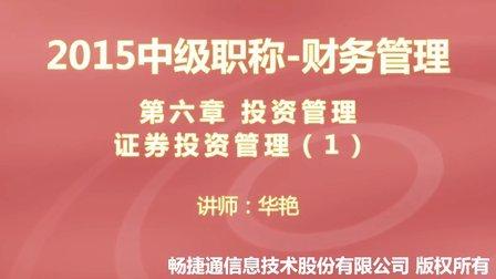 2015中级职称-财务管理 第六章 投资管理 证券投资管理(1)