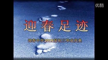 迎春足迹·2015届毕业生毕业庆典(视频相册)