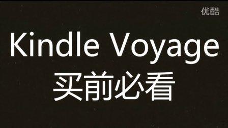 【评测】kindle voyage 电纸书 买前必看