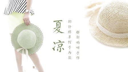 视频102_棉草帽子两款编织教程_新妈咪手作编织花样集锦