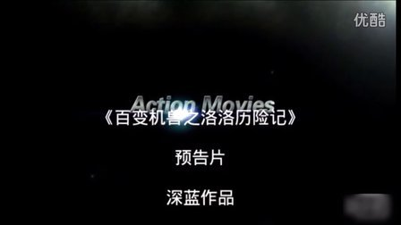 《百变机兽之洛洛历险记》预告片