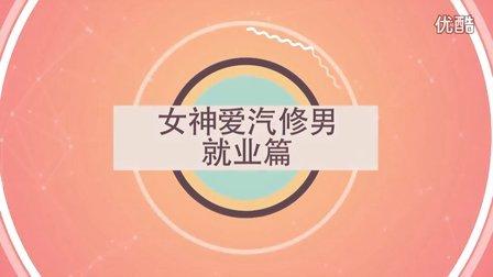 女神喜爱汽修男生 学汽修好就业广州万通汽修学校