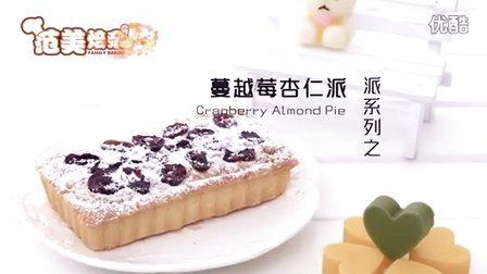 《范美焙亲-familybaking》第二季-25 蔓越莓杏仁派
