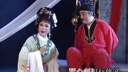潮剧选段【无意神医-纵坠黄泉也相依】张怡凰 方展荣