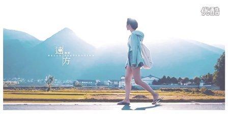 """""""国内有史以来最好的云南旅拍微电影""""——《远方,你好》"""