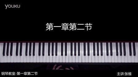 钢琴教室-第1章第2节 钢琴教学