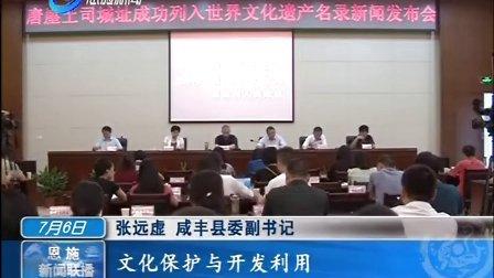咸丰唐崖土司城遗址成功列入世界文化遗产名录