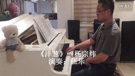 《洋葱》-- 杨宗纬 五月天_tan8.com