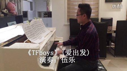 伍乐(Tfboys)《 爱出_tan8.com