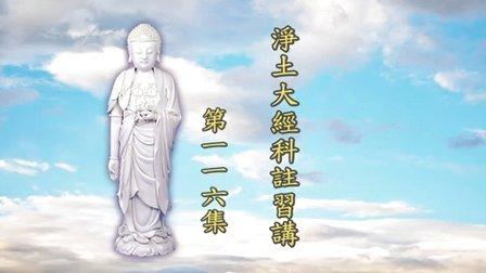 《淨土大經科註》習講有聲書(開吉法師恭錄)2015.6.19 香港佛陀教育協會恭錄0116