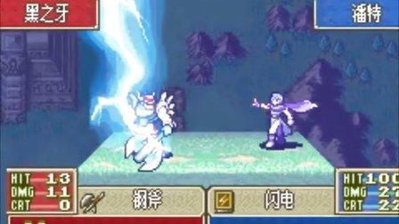 【小握解说】GBA火焰之纹章:烈火之剑(22)嗜血卢尼