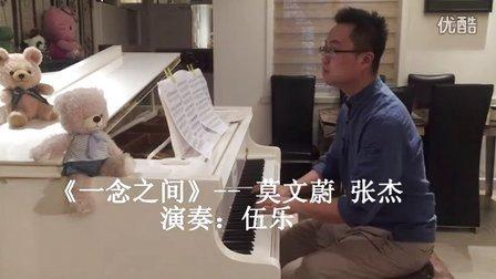 《一念之间》莫文蔚/张杰《道_tan8.com