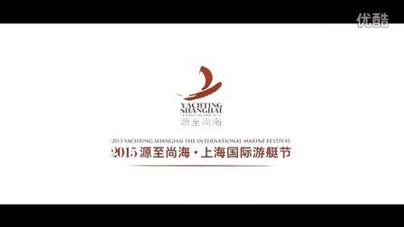 2015.7.8源至尚海-上海国际游艇节开幕式花絮-世博金岸