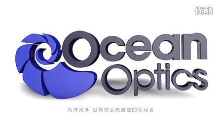 海洋光学亚洲公司介绍