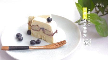 [牙印生活][董大牙]小黄人冰激凌蛋糕