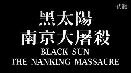 黑太阳南京大屠杀!中国人