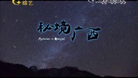 CCTV9 广西综艺联合纪录片《秘境广西》01集 天飨