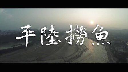 山西晋南黄河三门峡水库排水排沙特有民俗《平陆捞鱼》