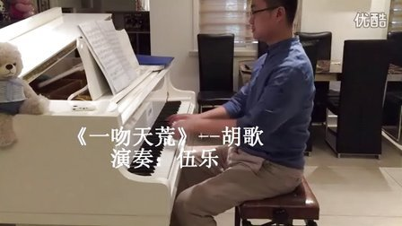 胡歌--《一吻天荒》钢琴版_tan8.com