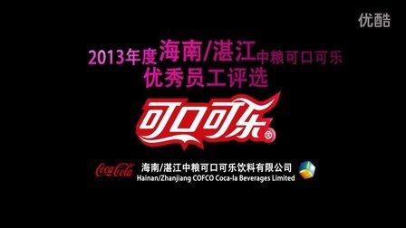 2013海南中可年会视频拍摄