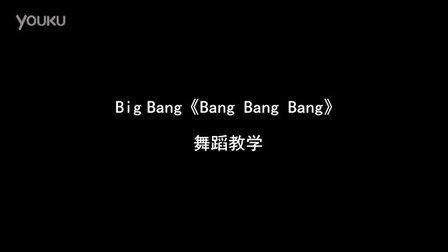 郑州爵士舞视频 bang bang bang 练习室版 舞蹈视频 街舞视频