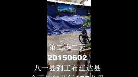 川藏骑行2015——318的路D22_八一县到工布江达县