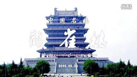 鹳雀楼 和滕王阁 黄鹤楼 岳阳楼 并称中国四大名楼