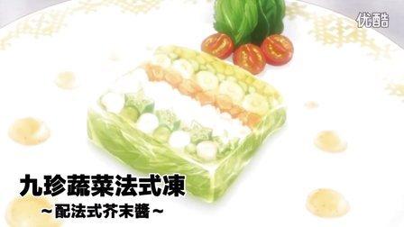 【米大厨出品】九珍法式蔬菜冻-食戟之灵还原09