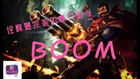 LOL阿尔:S5最强爆发ADC男枪,榴弹枪打穿一切【新人奖第五季】