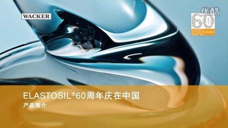 ELASTOSIL®60周年庆 - 产品推介