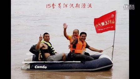 """山东三人行""""信光杯""""黄河汛期漂流15季"""