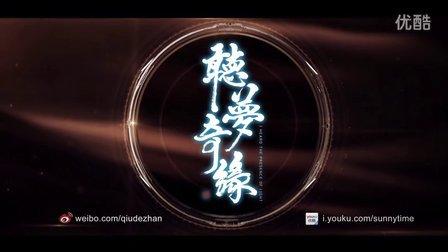 全线跨粤系列の《听梦奇缘》预告