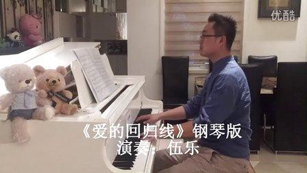 《爱的回归线》--钢琴版《爱_tan8.com