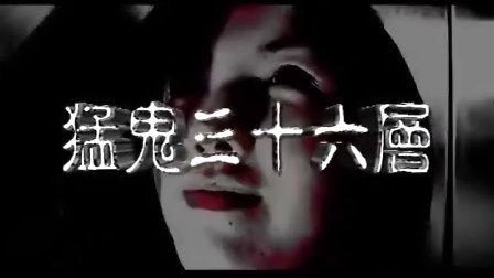 【港台恐怖片】猛鬼36层 2007
