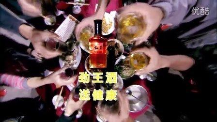 广西劲王酒业