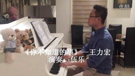 《你不知道的事》钢琴演奏版-_tan8.com