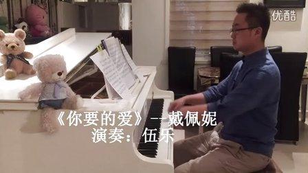 《你要的爱》钢琴版-- 戴佩_tan8.com