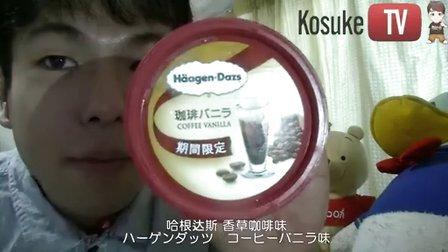 日本清纯公介日常 2015 日本新品之神似牙膏味道的冰淇淋 是你的菜吗 132