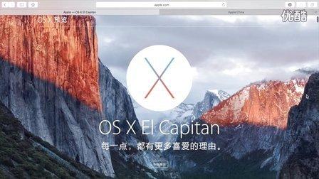 【太科秀70】OS X 新系统 El Capitan 公众测试版体验