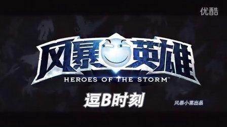 【风暴英雄-逗B时刻】第7期-BOSS会武术--风暴小菜出品