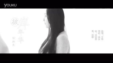 刘柏呈 -彼岸年华MV(官方完整版)
