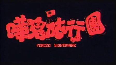 林正英电影《猛鬼旅行团》高清国语