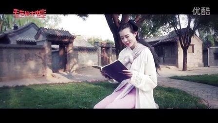 无节操大电影:中二少女花千骨的暴走人生