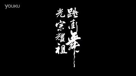北理舞团BITcrew年度宣传片献礼母校75周年-北理时光